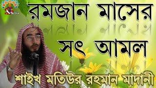 রমজান মাসের সত আমল by Shaikh Motiur Rahaman Madani