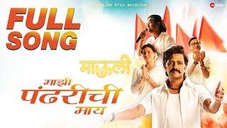 Majhi Pandharichi Maay - FULL SONG | Mauli | Riteish Deshmukh | Saiyami Kher | Ajay-Atul