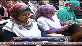 الحياة في مصر مع كمال ماضي | استمرار الاستعدادات لاستقبال عيد الأضحي وأهم وأبرز الأخبار 16-8-2018