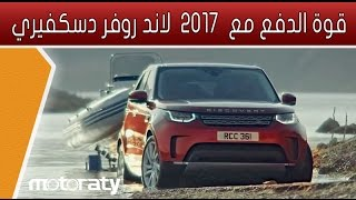 2017 Land Rover Discovery towing capability - 2017 لاند روفر ديسكڤري