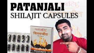 patanjali shilajit capsules use benefits doses पतंजलि शिलाजीत कैप्सूल के फ़ायदे