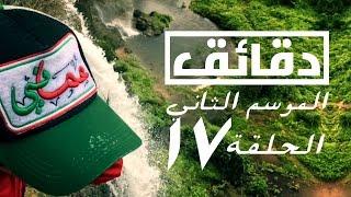 دقائق l الحلقة 17 l الموسم 2 l شلالات عين الشيخ