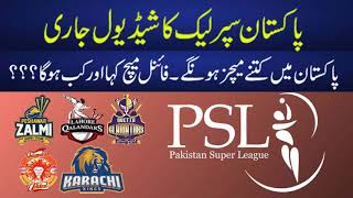 Pakistan Super League 4 Schedule announce | How many matches will be played in Pakistan?