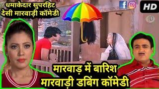मारवाड़ में बारिश Marwadi Comedy 2018 | Jethalal and Babita Funny Marwadi Dubbing Comedy 2018 | TMKOC