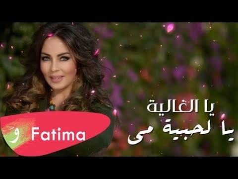 Xxx Mp4 Fatima Zahra Laaroussi Lahbiba Mi Lyric Video 2017 فاطمة الزهراء العروسي لحبيبة مي 3gp Sex