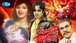 Jolonto Agun | জ্বলন্ত আগুন | Rubel, Ali Raj, Sabiha. Saon Pria | Bangla Movie | Rtv Movies