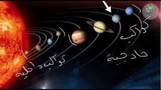 إيه الفرق بين الكواكب الداخلية والخارجية؟ الأجرام السماوية Celestial Bodies #3 علوم أولي إعدادي