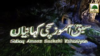 Sabaq Amoz Sachichi Kahaniyan - Ep 07  - Luqman Hakeem Ki Betay Ko Nasiyat