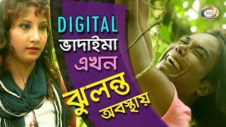 Bangla Comedy - Digital Vadaima Ekhon Jhulonto Obosthay | ডিজিটাল ভাদাইমা এখন ঝুলন্ত অবস্থায়
