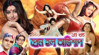 Prem Holo Ovisap part- 1 | প্রেম হল অভিশাপ | bangla jatra pala 2017