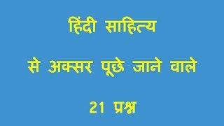 हिंदी साहित्य से अक्सर पूछे जाने वाले 21 प्रश्न