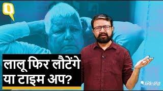 बिगड़ती सेहत और घटती सियासी ताकत, Lalu Prasad Yadav क्या कर पाएंगे वापसी? । Quint Hindi
