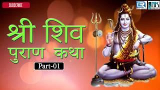 Shiv Mahapuran - Part 1 | Shiv Puran Katha | Audio Book | Shiv Parvati Ki Kahani In Hindi