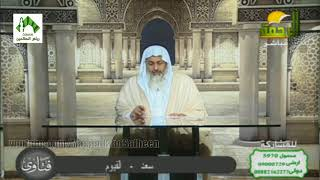 فتاوى الرحمة - للشيخ مصطفى العدوي 23-8-2017