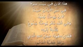 الكتاب المقدس المسموع / المقرواء - إنجيل يوحنا - إلاصحاح الاول