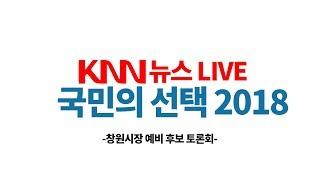 [KNN LIVE} 2018 국민의 선택 창원시장 예비 후보 토론회