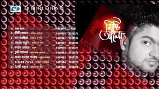 Misty Alo | Audio Jukebox | Bangla Songs 2016