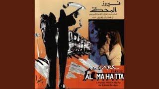 Laylet El Mahatta