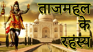 Mysterious Facts ताजमहल के रहस्य । Seriously Strange | Secrets Of Tajmahal