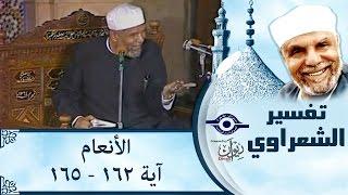 الشيخ الشعراوي | تفسير سورة الأنعام، (آية ١٦٢-١٦٥)