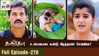 Ganga Tamil Serial   Episode 270   17 November 2017   Ganga Latest Tamil Serial   Home Movie Makers