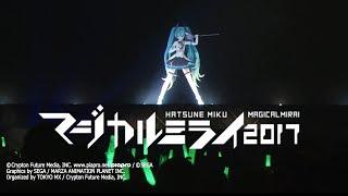 【初音ミク】初音ミク「マジカルミライ 2017」ライブ映像【Hatsune Miku