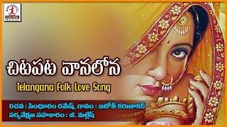 Chita Pata Vanalona Telugu Love Songs   Telangana  Folk Dj Songs   Lalitha Audios And Videos