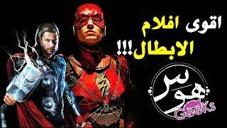 وش اشوف؟! : افلام دي سي ومارفل الجديده (مطرقه باتمان؟؟!)