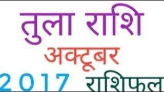 Tula Rashi October Rashifal 2017 : Libra October 2017 Horoscope : तुला राशि अक्टूबर 2017 राशिफल