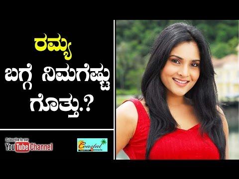 Xxx Mp4 Secreat Of Actress Ramya Coastal Kannada 3gp Sex