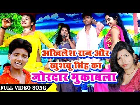 Xxx Mp4 Akhilesh Raj और Khushboo Singh का सुपरहिट जोरदार मुकाबला Bhojpuri Super Hit Song 2018 3gp Sex