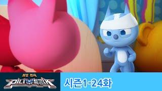 미니특공대(MiniForce)_ EP24_특공대원의 오해2