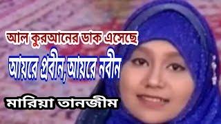 Al Quraner Dak Eseche bangla islamic song 2018 By Maria Taskin   Maria Taskin Omani,