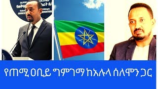 #Ethiopia: EthioTube ልዩ ዝግጅት - PM Abiy Ahmed 1st Year Review with Alula Solomon of  UTNA