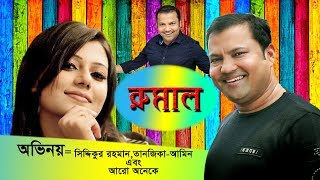 Rumal | Bangla Comedy Natok 2017| ft Siddiqur Rahman