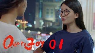 歡樂頌  | Ode to Joy【未刪減版】第1集(劉濤、蔣欣、王凱、靳東等主演)
