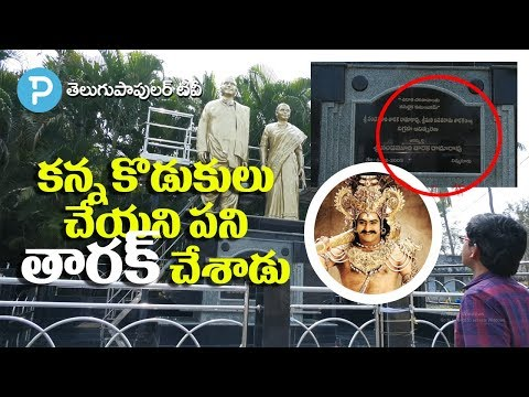 Xxx Mp4 Jr NTR Awesome Work For His Grand Father NTR Nimmakuru Tourism Place 3gp Sex