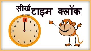 Clock Reading -Learn to Tell Time in Hindi