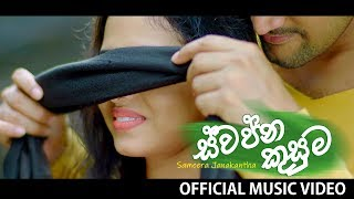 Swapna Kusuma | Sameera Janakantha | Official Music Video