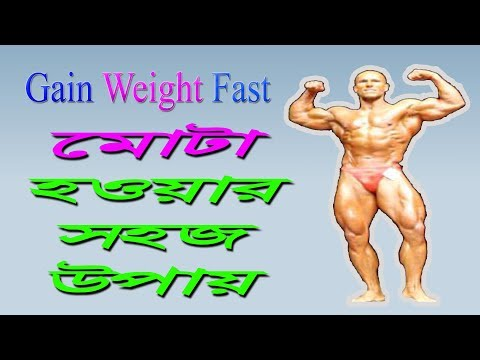 How To Gain Weight Fast Without Changing Any Diet   Weight Gain Tips - Bangla Motivational Video