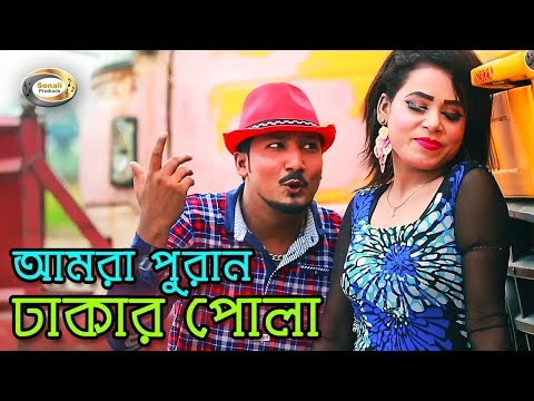 Xxx Mp4 Bangla Funny Song Amra Puran Dhakar Pola Bangla Music Video 3gp Sex