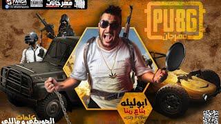 مهرجان لعبة ببجى PUBG ( ابن ابو شنكى 😂 ماكو عرب بطياره ✈) ابو ليله 2019 هيكسر الدجيهات