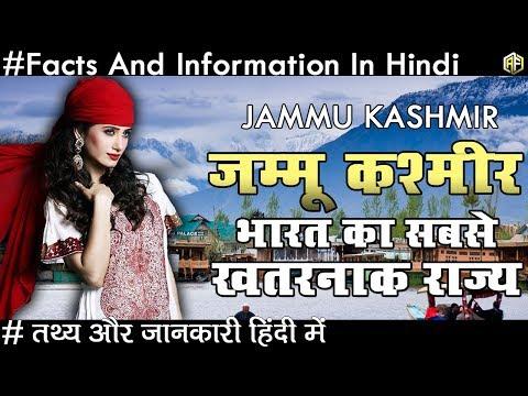 Xxx Mp4 जम्मू कश्मीर भारत का सबसे खतरनाक राज्य जाने रोचक तथ्य Jammu Kashmir Facts And Information In Hindi 3gp Sex
