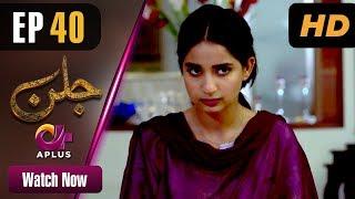 Pakistani Drama | Jallan - Episode 40 | Aplus ᴴᴰ Dramas | Saboor Ali, Imran Aslam, Waseem Abbas