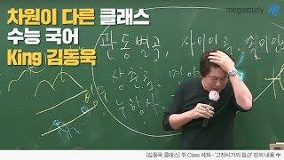 [메가스터디] 국어 김동욱과 함께 0원 메가패스