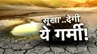 WATER CRISIS IN INDIA WATER LEVEL DOWN DAY BY DAY !! AAP KI BAAT