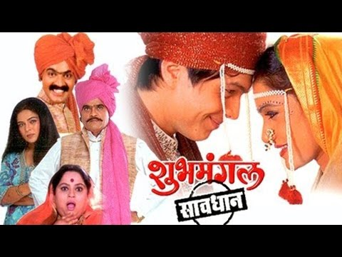 Shubhmangal Savadhan | Full Marathi Movie | Ashok Saraf, Makrand Anaspure, Mahesh Kothare