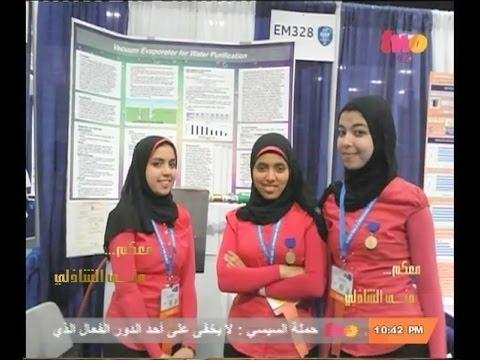 Xxx Mp4 معكم منى الشاذلي شاهد بنات مصريات يخترعون جهاز تبخير ويحصلون على مركز عالمي 3gp Sex