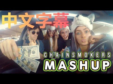 The Chainsmokers Mashup 終極菸槍混曲 中文字幕 KHS
