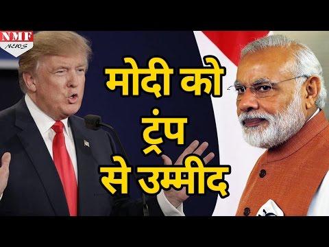Narendra Modi ने दी Donald Trump को बधाई और जताई ये उम्मीद